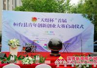 """""""天煜杯""""桓台县青年创新创业大赛启动仪式"""