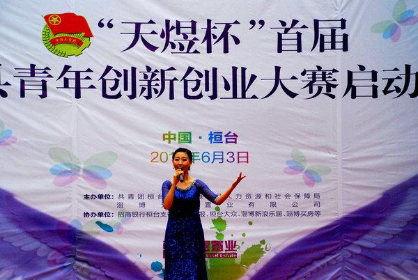 """""""天煜杯""""桓台县青年创新创业大赛正式启动"""