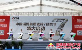 中国淄博首届瓷砖7品类节