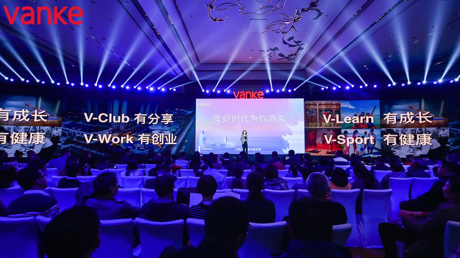 美好时代 为你而来丨万科淄博城市发布会惊艳全城