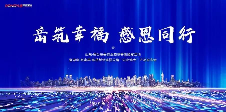东岳置业感恩答谢宴暨东岳·新外滩·悦公馆发布会即将盛启