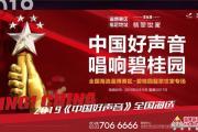 """""""中国好声音 唱响碧桂园""""2019全国海选淄博赛区开始报名"""