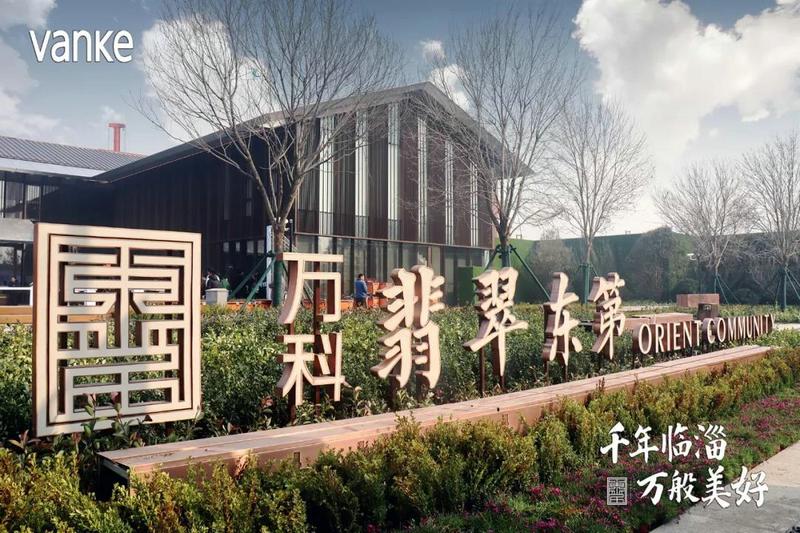 翡翠东第示范区致敬千年临淄,一场匠心美学的品鉴之旅如约而至!