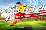 """Let's Goal!第六届""""踢球去""""社区足球联赛淄博赛区即将开赛"""