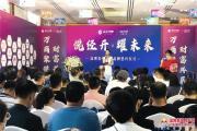 【悦经开 耀未来】淄博吾悦广场品牌签约仪式圆满举行