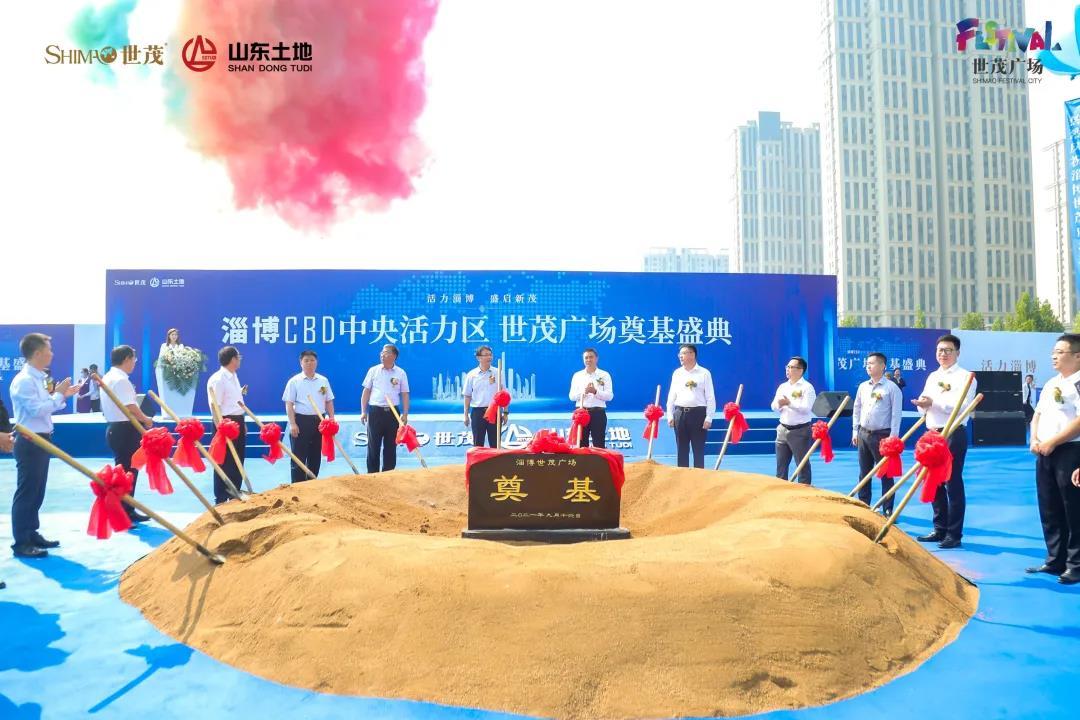 超级重磅!世茂广场开工奠基盛典,全淄博期待的商业终于到来!